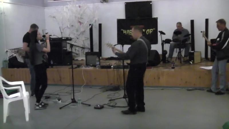 Рок-группа НАВИГАТОР(г.Можайск) - *Одинокий голубь*(репетиция cover)