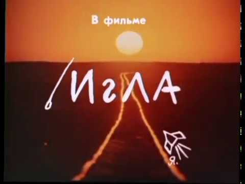 Игла \ The Needle - 1988 - English Subtitles (full movie)
