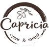 Capricia | Одинцово | Доставка пиццы, суши