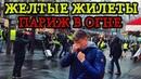 Протесты во Франции глазами парижан