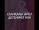 Саиқалы әйел - Ерлан Ақатаев