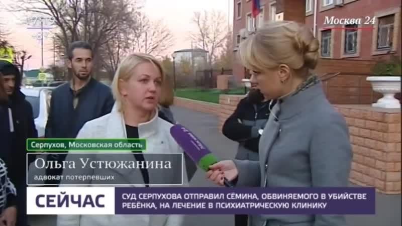 Адвокат Александра Сёмина которого обвиняют в убийстве 5 летней Вайды попыталась обвинить в преступлении отца девочки видео
