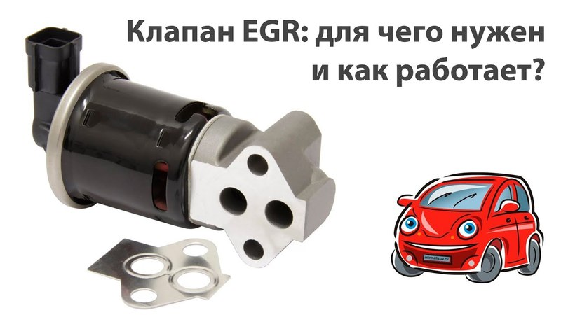 Клапан ЕГР (EGR). Как работает система ERG?