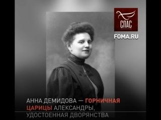 Анна Демидова: Горничная, удостоенная дворянства