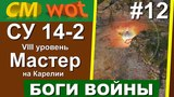 WOT это боги войны #12/ СУ 14-2/ Бой на Мастера/ Карелия