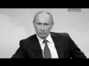 Путин Владимир Владимирович нашим предателям