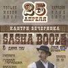 Концерт отменен ! Sasha Boole(UA)