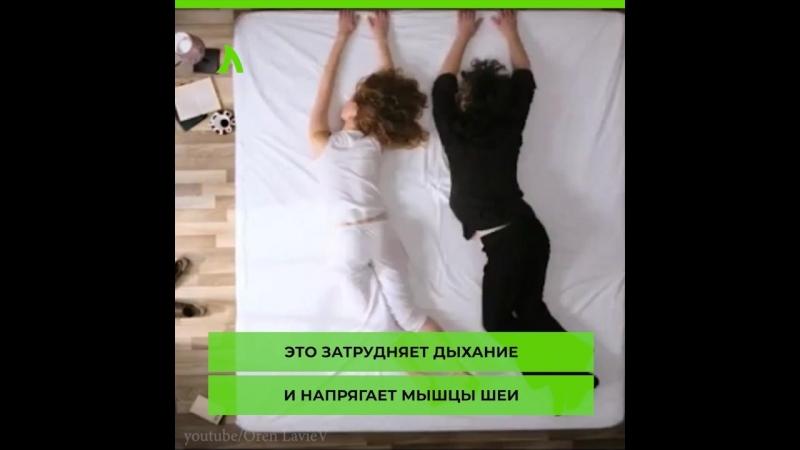 Названа самая опасная поза для сна | АКУЛА