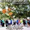 Подслушано баскетбол (Красноярск)