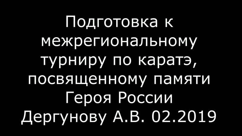 До турнира по каратэ памяти Дергунова А В осталось 5 дней