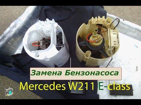 Проверка и замена бензонасоса - Mercedes W211 E240