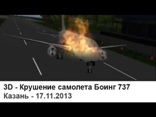 3D - Крушение самолета Боинг 737 в Казани, Татарстан - Падение, взрыв самолета в Казани, Причины