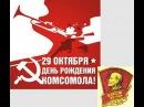День рождения Комсомола.
