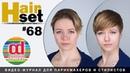 HAIR SET 68 Woman Haircut женская короткая стрижка - RU, ENG, ESP