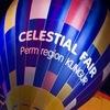 Полет на воздушном шаре в Кунгуре