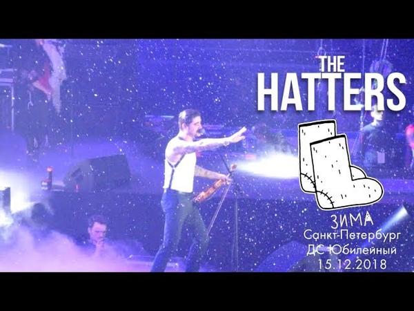 The Hatters - Зима Live ДС Юбилейный, Санкт-Петербург, 15.12.2018
