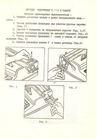 инструкция печатная машинка любава