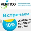 """Климатическая компания """"ВентиКо"""""""