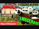 Кунг-фу панда - Лапки судьбы s01e13(sMUGENom)