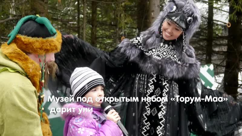 Видеоролик про Торум-маа г. Ханты-Мансийк