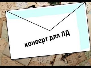 \Мастер класс\конверт для личного дневника)