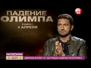 Interview with Gerard Butler (Интервью с Джерардом Батлером)