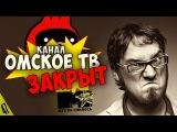 Канал Омского ТВ закрыт! ШБ не будет? - MTV НЕ СНИЛОСЬ #47