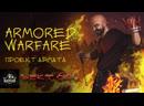 Armored Warfare Проект Армата катаю объект 640, первые 25 боев на рейтинг