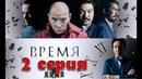 «Время» 2 серия Криминал Казахстанский сериал