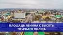 Барановичи сверху. Как выглядит площадь Ленина с высоты птичьего полета