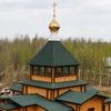 Подворье свт.Димитрия Ростовского Ханты-Мансийск