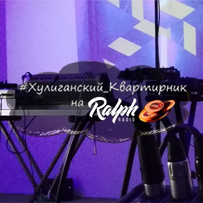 Афиша Нижний Новгород Хулиганский_Квартирник