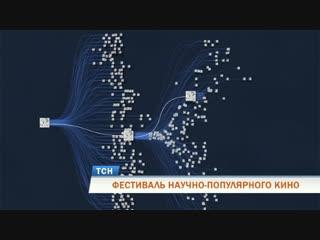 В Перми открывается международный фестиваль научно-популярного кино