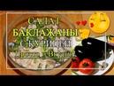 Салат Баклажаны 🍆 с Курицей - Просто и ОЧЕНЬ ВКУСНО 💝