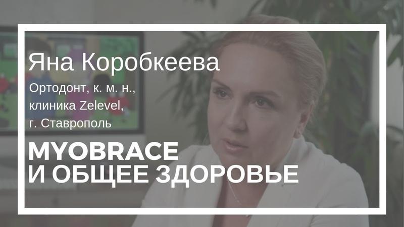 Миофункциональная терапия и общее здоровье. Яна Коробкеева, ортодонт, Zelevel