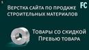 Верстка сайта по продаже строительных материалов 5 Товары со скидкой Превью товара