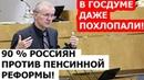 СРОЧНО! 90% Против ПОВЫШЕНИЯ пенсионного ВОЗРАСТА в РФ! Депутат Шеин РЕЖЕТ правду МАТКУ в ГОСДУМЕ!