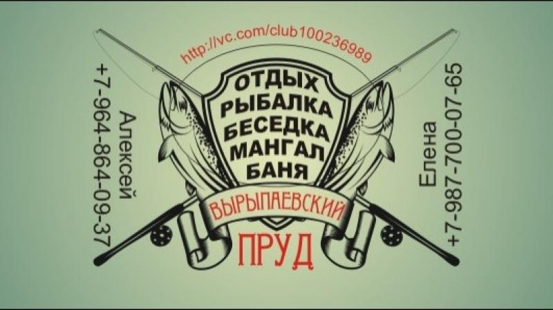 Вырыпаевский (вятский) пруд. Рыбалка и отдых. 1106.2018