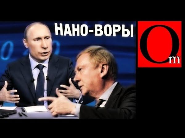Воровская многоходовочка Путина и Чубайса