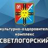 "ФОК ""Светлогорский"""