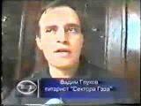 Сообщение о смерти Юрия Клинских (НТВ Воронеж, 6 июля 2000)