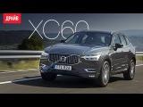 Volvo XC60 тест-драйв  репортаж Александра Тычинина