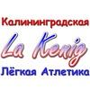 ''La Kenig'' - Калининградская ЛЕГКАЯ АТЛЕТИКА