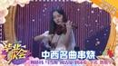 周洁琼 鞠婧祎 马雪阳 刘泳希 李诺 鲁照华《中西斗乐秀》- 超燃巅峰对决《