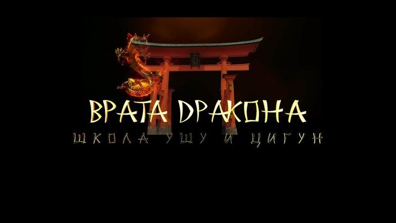 Школа ушу и цигун ВРАТА ДРАКОНА г. Новороссийск