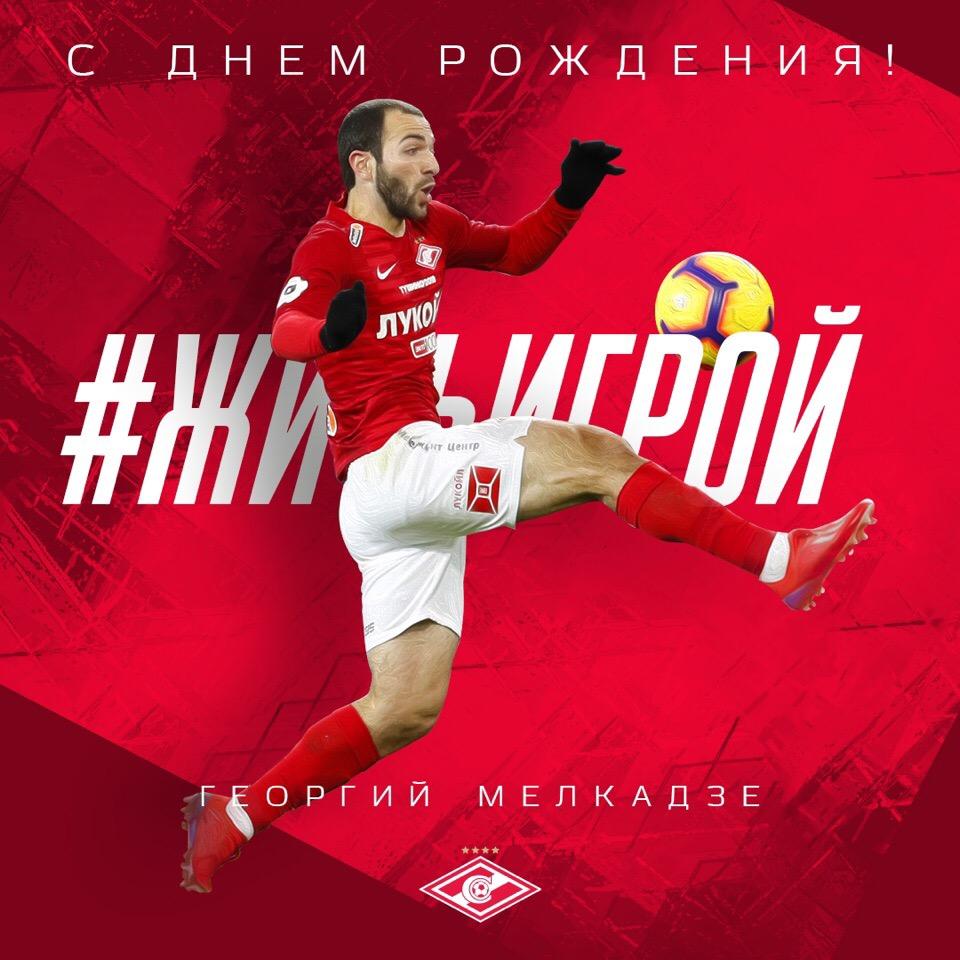 Поздравляем Георгия Мелкадзе!