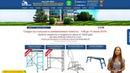 Обзор каталога строительных помостов Видео помощник ДИРС
