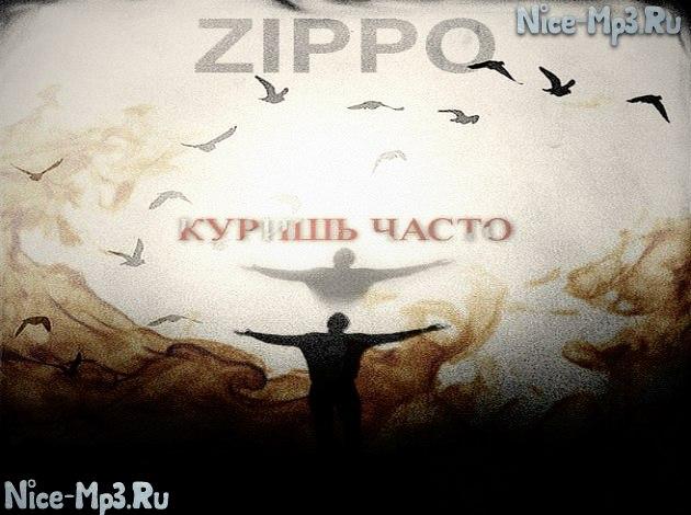 Скачать песню zippo горим 2016 - 0