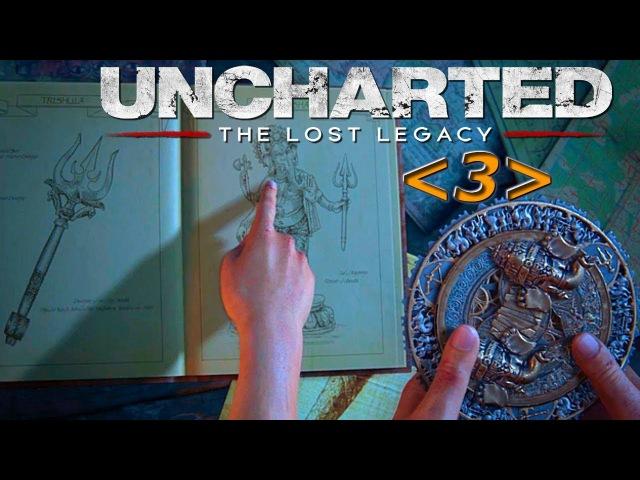 Прохождение Uncharted Утраченное наследие The Lost Legacy ГЛАВА 4 Западные Гаты Трезуб