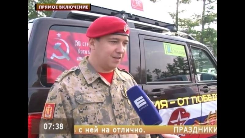 Автомарш по стране: Красноярцы едут в Севастополь!